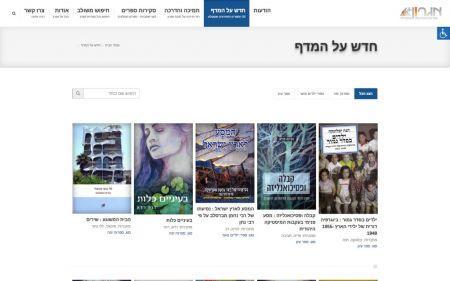 בניית אתרים | עיצוב אתרים | ג'ומלה - אגרון - תכנה לניהול ספריות - -