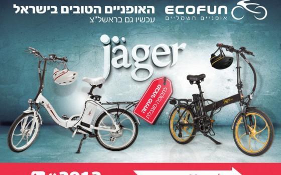 בניית אתרים | עיצוב אתרים | ג'ומלה - אקופאן אופניים חשמליים - billboard-jager-