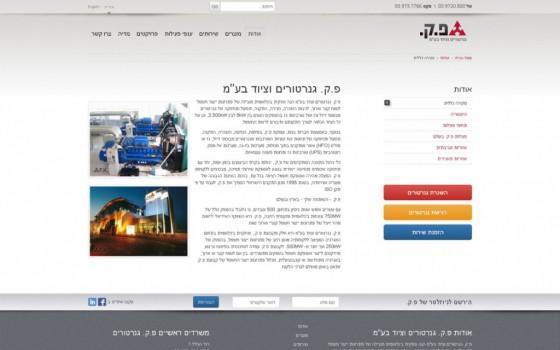 בניית אתרים | עיצוב אתרים | ג'ומלה - בניית אתר פ.ק. גנרטורים - fk-about-