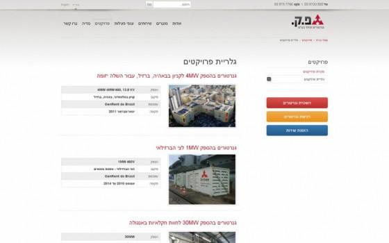 בניית אתרים | עיצוב אתרים | ג'ומלה - בניית אתר פ.ק. גנרטורים - he-projects-