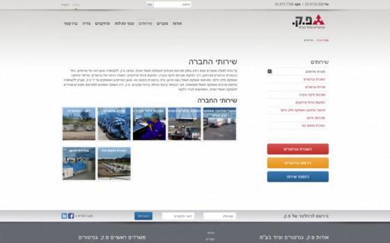 בניית אתרים | עיצוב אתרים | ג'ומלה - בניית אתר פ.ק. גנרטורים - industries-