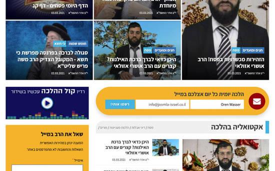 בניית אתרים | עיצוב אתרים | ג'ומלה - בניית אתר קו ההלכה הספרדי - kav halacha homepage-