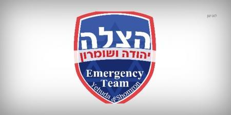 """עיצוב לוגו - מתיחת פנים ללוגו הצלה יו""""ש - hazala-old-logo-"""