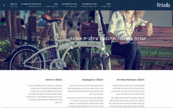 בניית אתרים | עיצוב אתרים | ג'ומלה - בניית אתר רוטלה - about-