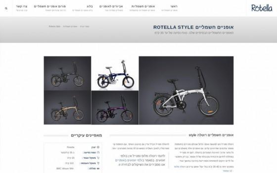 בניית אתרים | עיצוב אתרים | ג'ומלה - בניית אתר רוטלה - rotella-style-page-